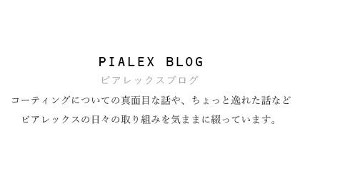 ピアレックスブログ